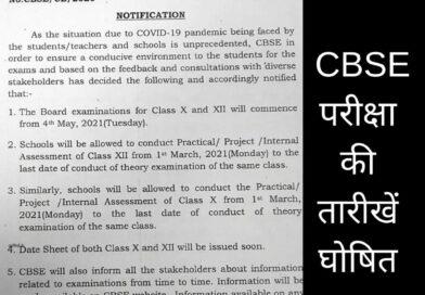 शिक्षा मंत्रीने आज सीबीएसई बोर्ड परीक्षा-2021 की तारीखों घोषणा की