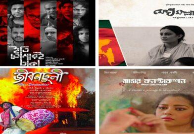 इक्यावनवें भारतीय अंतरराष्ट्रीय फ़िल्म महोत्सव में बांग्लादेश होगा 'कंट्री इन फोकस'