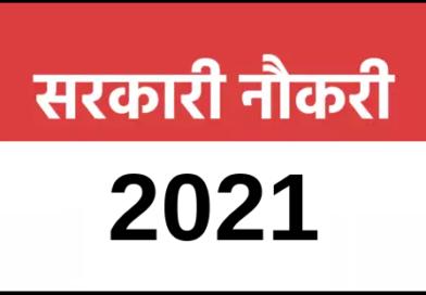 खुशखबर : भारत सरकार ने निकाली बंपर सरकारी नौकरियां , जानिए कैसे होंगे आवेदन