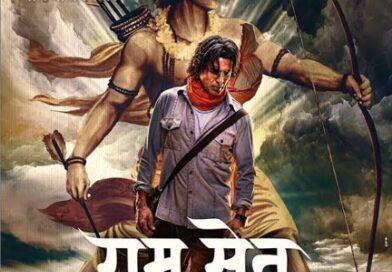 बॉलीवुड फिल्मों में भी दिखेगी रामजन्म भूमि, अक्षय की रामसेतु की शुरुआत के लिए टीम अयोध्या पहुंची