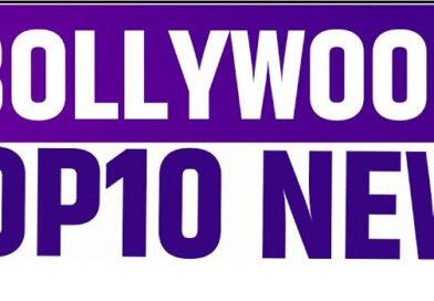 बॉलीवुड की दस खबरें आपको कर देंगी रोमांचित, जानें आजकल क्या कर रहे हैं आपके पसंदीदा कलाकार