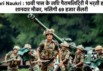 Sarkari Naukri : 10वीं पास के लिए पैरामिलिट्री में भर्ती होने का शानदार मौका, मिलेगी 69 हजार सैलरी