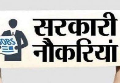 अनुच्छेद 370 हटने के बाद जम्मू-कश्मीर में सरकारी नौकरियों में सबसे बड़ी भर्ती, इन पदों पर निकली नौकरी