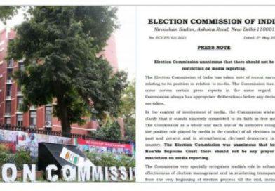 निर्वाचन आयोग की सर्वसम्मत रायः मीडिया रिपोर्टिंग पर पाबंदी नहीं होनी चाहिए