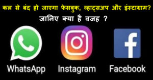 Facebook ban in India,twitter and facebook ban in india,facebook twitter and instagram ban in india,will twitter and facebook ban in india,will whatsapp be banned in india