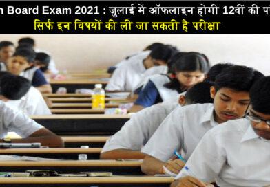 MP Board 12th Exam 2021 : जुलाई में ऑफलाइन होगी 12वीं की परीक्षा?, सिर्फ इन विषयों की ली जा सकती है परीक्षा