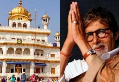 अमृतसर : 84 दंगों पर अमिताभ बच्चन ने दिया था स्पष्टीकरण, दस साल पहले पत्र लिखकर कही थी ये बात