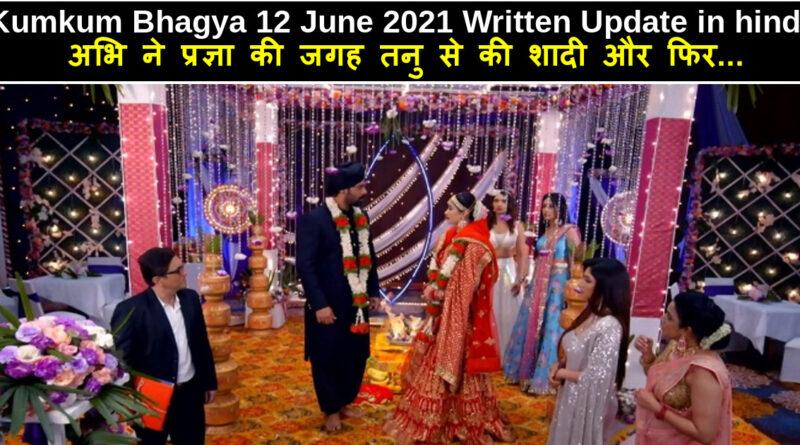 Kumkum Bhagya 12 June 2021 Written Update in hindi