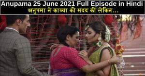 Anupama 25 June 2021 Written Update in Hindi