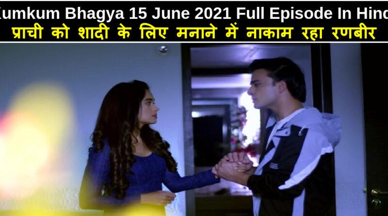Kumkum Bhagya 15 June 2021 Written Update in hindi