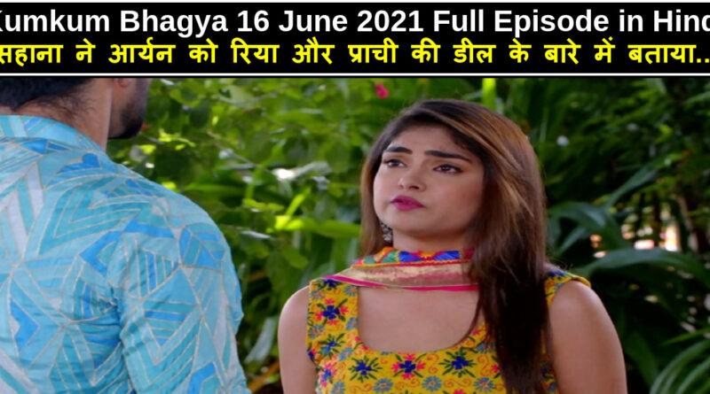 Kumkum Bhagya 16 June 2021 Written Update in Hindi