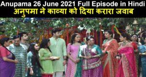 Anupama 26 June 2021 Written Update in Hindi