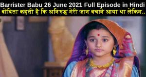 Barrister Babu 26 June 2021 Written Update in hindi