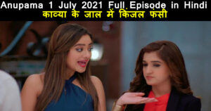 Anupama 1 July 2021 Written Update in Hindi