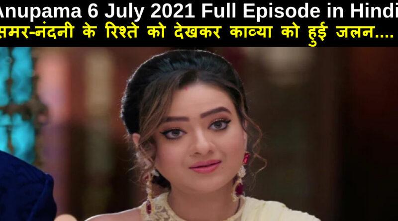 Anupama 6 July 2021 Written Update in Hindi