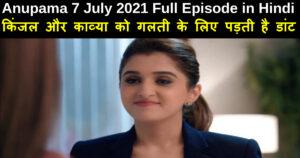 Anupama 7 July 2021 Written Update in Hindi