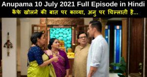 Anupama 10 July 2021 Written Update in Hindi