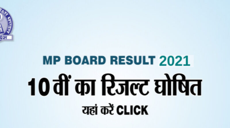 mpresults.nic.in 10th Result 2021, MP Board 10th Result 2021,एमपी बोर्ड 10वीं परीक्षा रिजल्ट