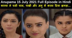 Anupama 15 July 2021 Written Update in Hindi