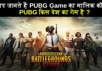 गेम , PUBG का मालिक कौन है?,PUBG किस देश का गेम है?,PUBG का Producer कौन है ? ,PUBG का Creator कौन है?,क्या पब्जी मोबाइल एक चीनी ऐप है?,