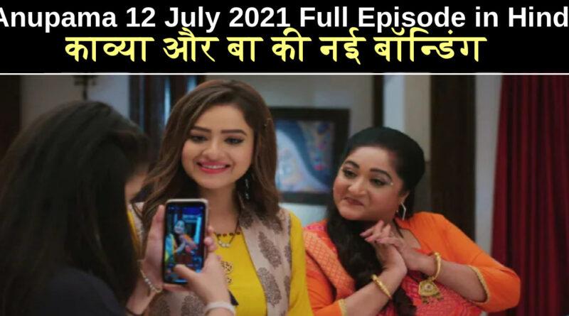 Anupama 12 July 2021 Written Update in Hindi