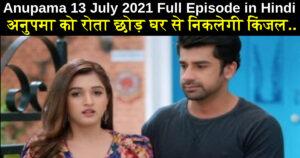 Anupama 13 July 2021 Written Update in Hindi