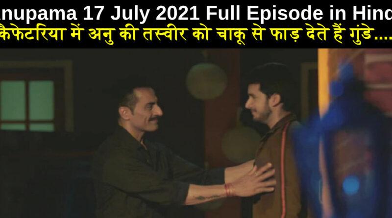 Anupama 17 July 2021 Written Update in Hindi