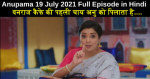 Anupama 19 July 2021 Written Update in Hindi