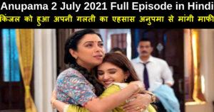 Anupama 2 July 2021 Written Update in Hindi