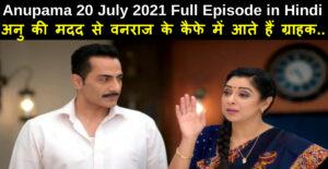 Anupama 20 July 2021 Written Update in Hindi