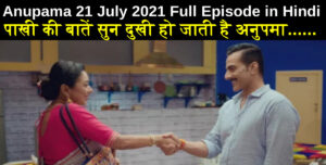 Anupama 21 July 2021 Written Update in Hindi