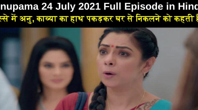 Anupama 24 July 2021 Written Update in Hindi