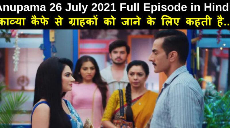 Anupama 26 July 2021 Written Update in Hindi