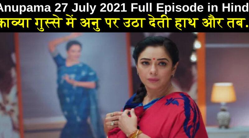 Anupama 27 July 2021 Written Update in Hindi
