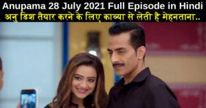 Anupama 28 July 2021 Written Update in Hindi