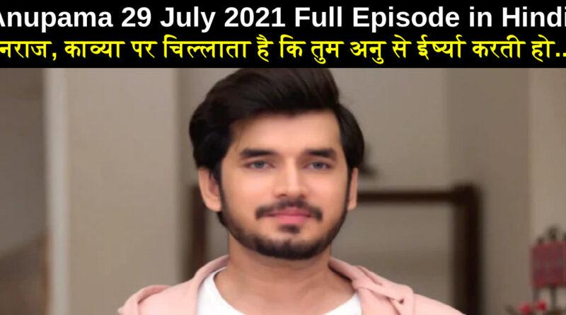 Anupama 29 July 2021 Written Update in Hindi