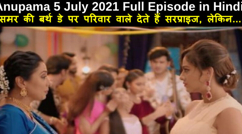 Anupama 5 July 2021 Written Update in Hindi