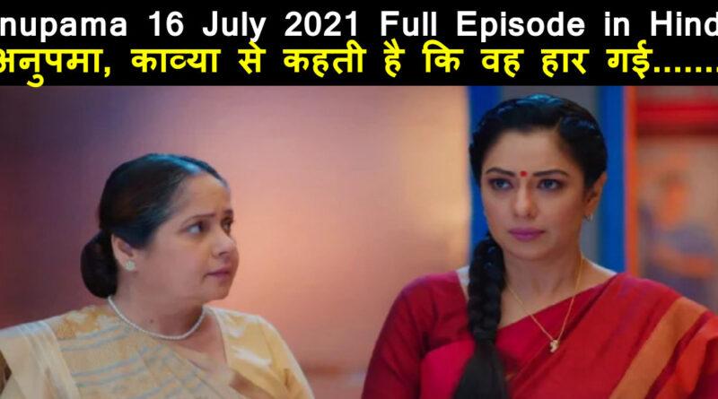 Anupama 16 July 2021 Written Update in Hindi
