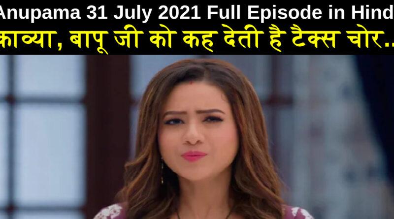 Anupama 31 July 2021 Written Update in Hindi