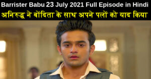 Barrister Babu 23 July 2021 Written Update in hindi