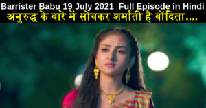 Barrister Babu 19 July 2021 Written Update in hindi
