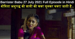 Barrister Babu 27 July 2021 Written Update in hindi