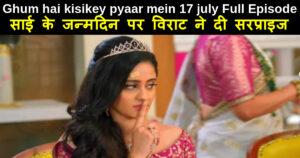 Ghum hai kisikey pyaar mein 17 july 2021 written update in hindi