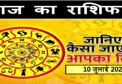 Aaj Ka Rashifal 10 July 2021 in Hindi,Horoscope Today 10 July 2021 in hindi , Aaj Ka Rashifal, Daily horoscope,आज का राशिफल 10 जुलाई 2021 हिंदी में