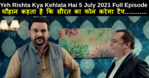 Yeh Rishta Kya Kehlata Hai 5 July 2021 Written Update in hindi
