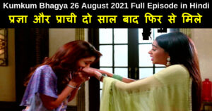 Kumkum Bhagya 26 August 2021 Written Update in Hindi