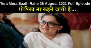 Tera Mera Saath Rahe 26 August 2021 Written Update in Hindi