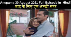 Anupama 30 August 2021 Written Update in Hindi