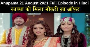 Anupama 21 August 2021 Written Update in Hindi