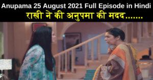 Anupama 25 August 2021 Written Update in Hindi